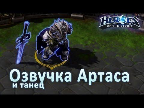 видео: Артас. Король Лич. Пасхалки в озвучке heroes of the storm