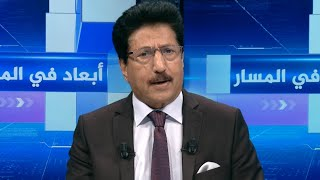 الاغتيالات في اليمن.. و إمكانية محاسبة الإمارات   مع علي صلاح في برنامج أبعاد في المسار