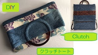 DIY リング持ち手のクラッチ ト-トバッグ Clutch Tote Shoulder jeans remake
