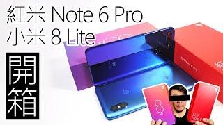 小米8 Lite (青春版)、紅米Note 6 Pro開箱動手玩(小米台灣2018雙11超多好康!)【LPComment】 thumbnail