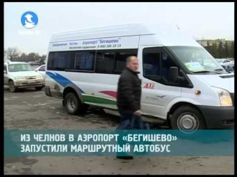 Из Челнов в «Бегишево» запустили маршрутный автобус