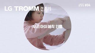 LG TROMM 건조기 STEAM - 스팀건조활용법 ④…