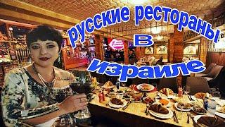 Израиль. Русские рестораны и их посетители.