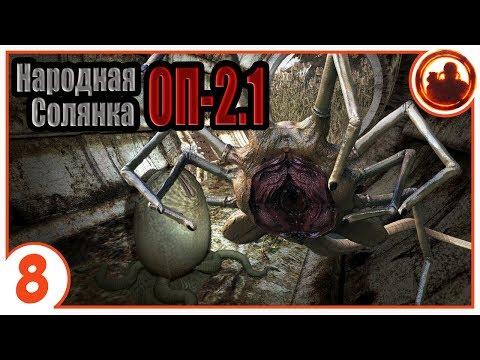 Украл яйцо арахнидов. Народная Солянка + Объединенный Пак 2.1 / НС+ОП 2.1 # 008.