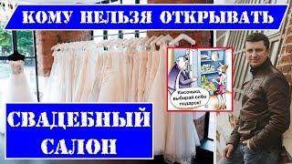 Кому нельзя открывать свадебный салон и как открыть свадебный салон тем, кому можно. Свадьба-бизнес