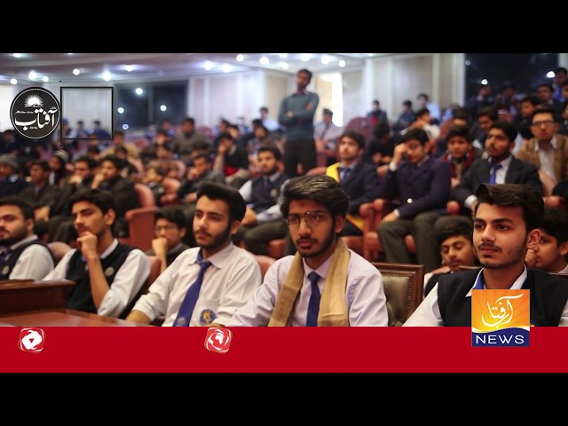 Kashmir Solidarity Day Organized By Unique group of institutions | Aftab News