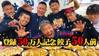 チャンネル登録50万記念で50人前の餃子を食べてみた!!