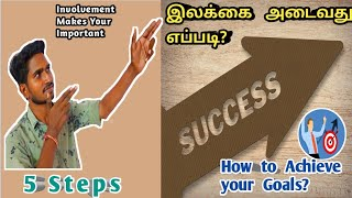 How to Achieve your Goals in Tamil l How to Achieve your Target in Tamil l5 Steps achieve your goal