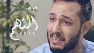 فيلم سعودي قصير المتهم 8  1  0  2