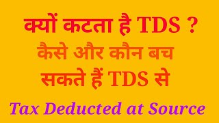 What is TDS ll form 15 G/H ll how to calculate tds - in hindi
