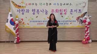 가수 백은경  그리움작사 김기승 작곡 송영수 수원효사랑…