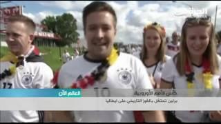 آخر أخبار كأس الأمم الأوروبية عبر نشرة أخبار العالم الآن من قناة الحرة