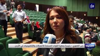 إنطلاق جمعية القوات المسلحة للإتصالات والإلكترونيات في الأردن - (26-7-2017)