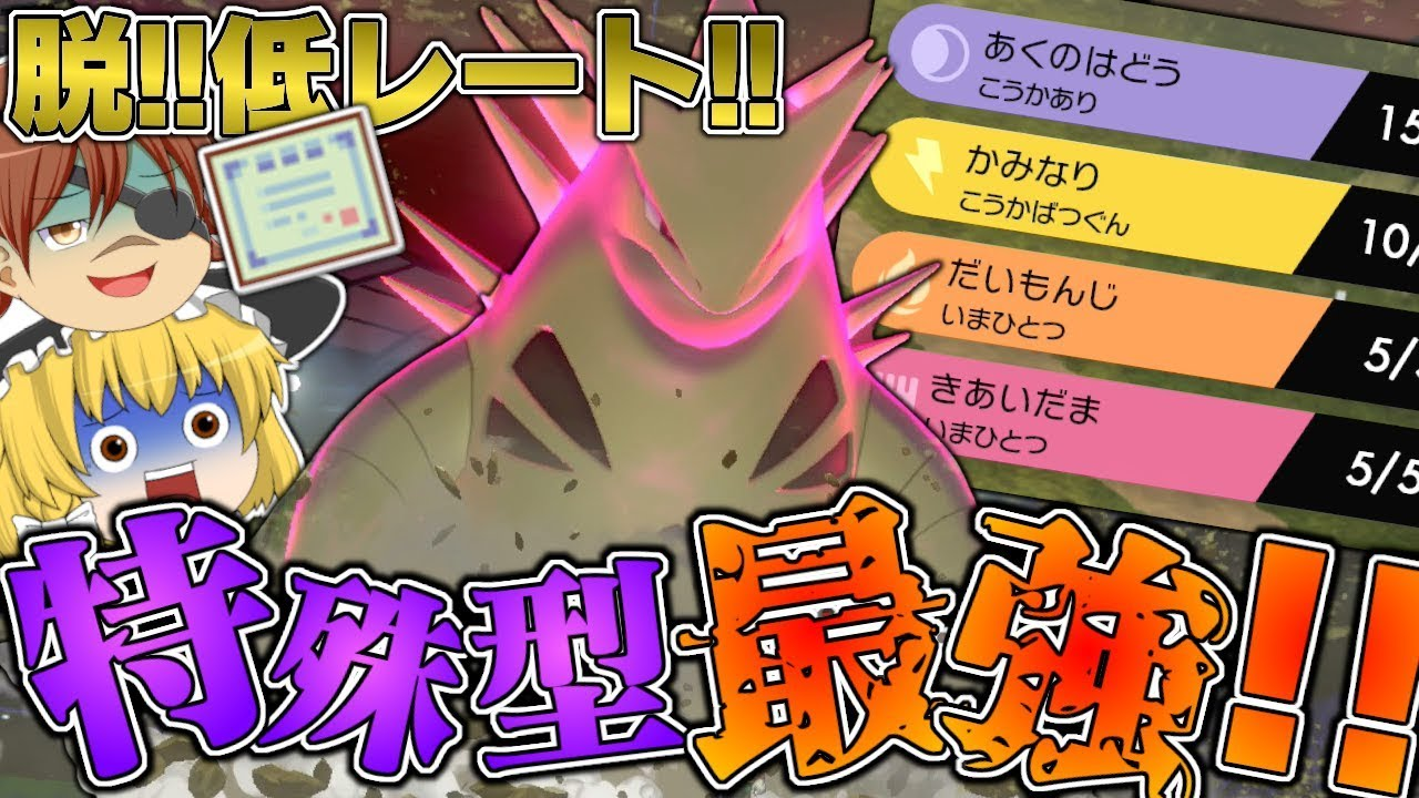【ポケモン剣盾】コイツ使えば勝てる!!!特殊型バンギラスで低レート脱出!!【ゆっくり実況】