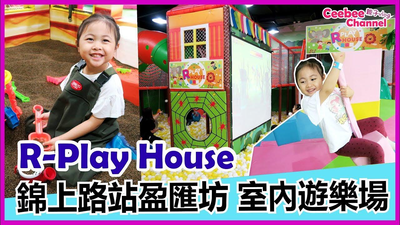 親子遊香港 又食又玩 室內遊樂場 R-Playhouse 盈匯坊 元朗 錦上路 假日一大遊 [親子Vlog]Ceebee| 4.5yrs - YouTube