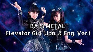 BABYMETAL - Elevator Girl (Jpn. & Eng. Ver.) || (lyrics Japanese-English)