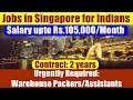 Jobs In Singapore For Indians: Job Opening Warehouse Packers/Assistants. Salary Upto Rs.105000/Month