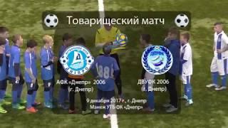 """АФК """"Днепр"""" (2006) - ДВУФК (2006). 09.12.2017"""