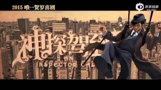 古天樂《浮華宴》概念預告片 (中國譯/神探駕到)