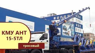 Бортовой Камаз 43118-3027-50 с КМУ АНТ 15-5ТЛ (г/п 7 т., тросовый)