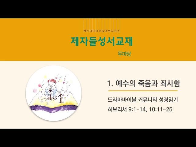 [제자들 성서교재] 두마당 - Chapter1