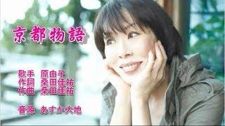 京都物語 原由子 ガイドボーカルボカロ