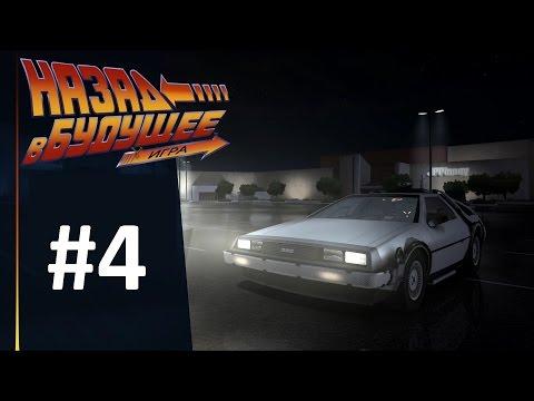 Прохождение игры Назад в будущее 2 .часть 1