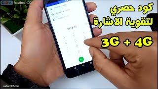 هاك الجديد | ادخل هذا الكود في هاتفك لتقوية اشارة 4G  و 3G وشاهد الفرق و الله رهيب