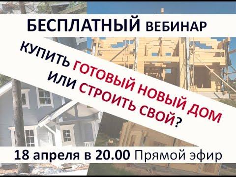 Вебинар  от компании Дом Эксклюзив от 18.04 Строить или покупать