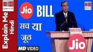 Jio Bill | Relince Jio Sim | Jio Bill is Fake or Real