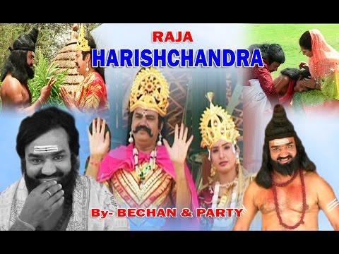राजा हरीश्चन्द्र की कथा । भोजपुरी कथा। by बेचन & पार्टी | Raja Harishchandra Ki Katha | Video