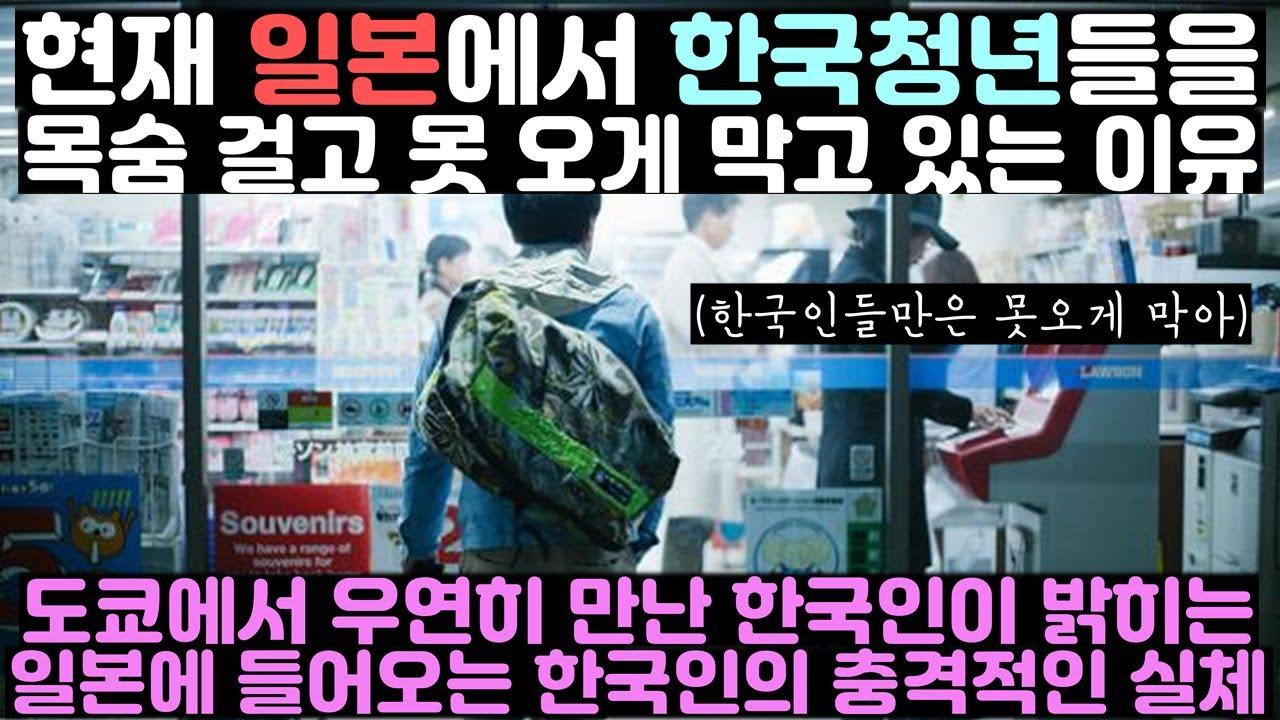 """현재 일본에서 한국청년들을 목숨 걸고 못오게 막고 있는 이유 """"도쿄에서 우연히 만난 한국인이 밝히는 일본에 들어오는 한국인들의 충격적인 실체"""""""