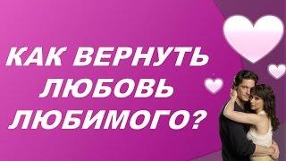 КАК ВЕРНУТЬ ЛЮБОВЬ ЛЮБИМОГО? Секретный способ!!