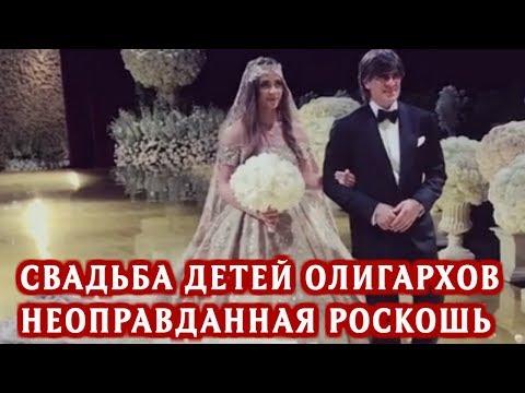 Безумно Роскошная свадьба дочери российского бизнесмена с сыном олигарха потрясла  своим размахом - Как поздравить с Днем Рождения