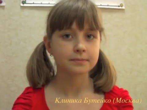 Гульнара Патрушева. Метод Бутейко - избавление от болезней