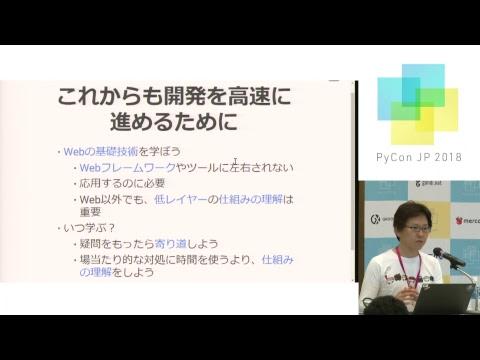 Image from 04-104_Webアプリケーションの仕組み(Takayuki Shimizukawa)