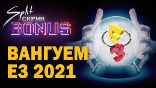 Подкаст Split-Скрин.BONUS #20: Наши Предсказания на E3 2021