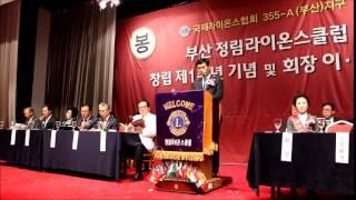 정림라이온스클럽 회장이,취임식 동영상