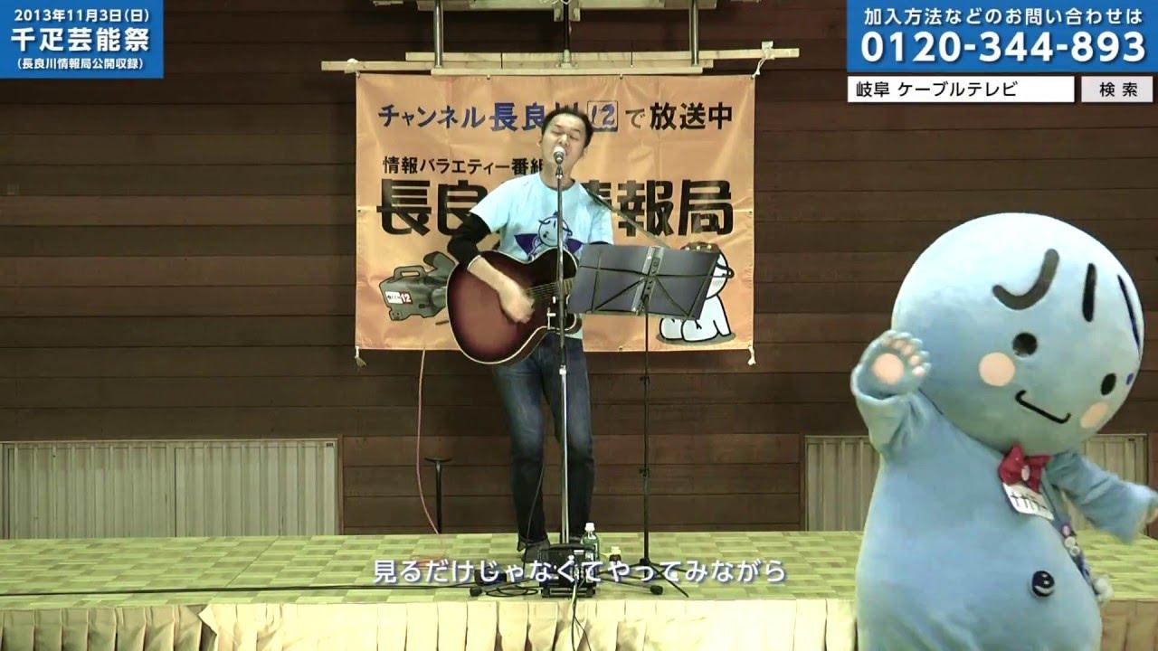 長良川情報局の唄(弾き語りver)