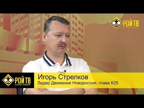 Игорь Стрелков: тянуть