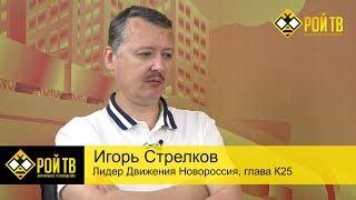 Игорь Стрелков: тянуть резину Путин уже не сможет!