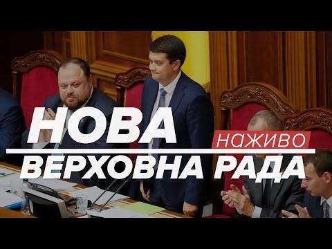 LIVE | Верховна Рада: Обмеження депутатської недоторканності та інші зміни до Конституції