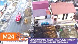 Смотреть видео Опубликованы новые кадры с места спецоперации в Тюмени - Москва 24 онлайн