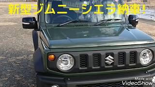 新型ジムニーシエラ納車(祝) ジャグルグリーン  ちょこっとドレスアップ🆙