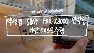 소니 FDR-X3000r 액션캠 언박싱 / 야간 테스트…
