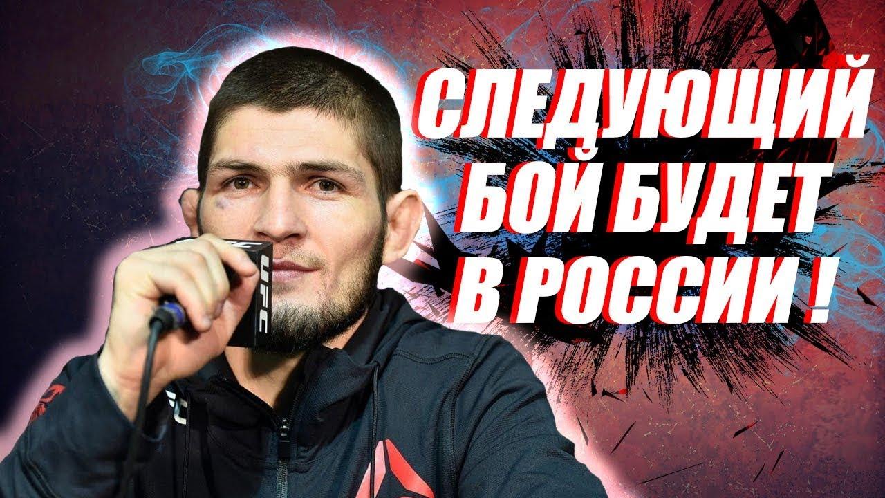 UFC СНОВА В РОССИИ / Хабиб Нурмагомедов vs Тони Фергюсон // Узнали дату боя!