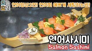 연어회셋팅 Salmon sashimi setting:#…