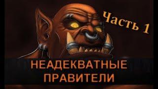 Неадекватные правители в World of Warcraft, Часть 1