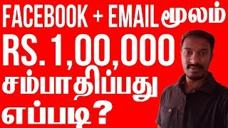 Facebook + Email மூலம் மாதம் Rs.1,00,000 சம்பாதிப்பது எப்படி| Small Business Ideas In India