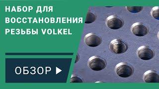 Обзор набора для восстановления резьбы VOLKEL